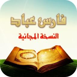القرآن للشيخ فارس عباد بدون إنترنت - مجاني