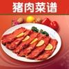 猪肉菜谱大全 - 猪肉家常做法大全