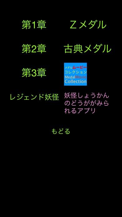 妖怪サウンドコレクションfor妖怪ウォッチのスクリーンショット3