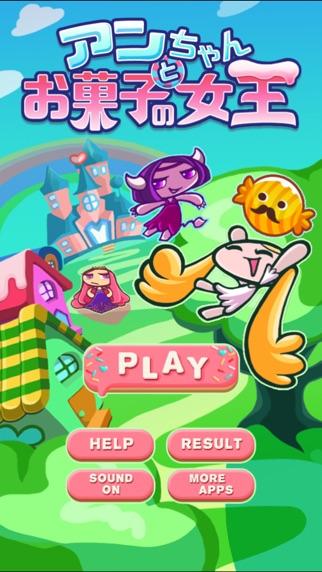 アンちゃんとお菓子の女王 ~簡単パズルゲーム~のスクリーンショット4
