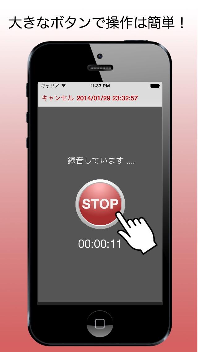 レコなう -あなたの会話をmp3で録音します- screenshot1