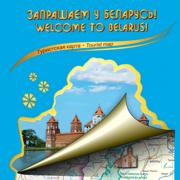 Беларусь. Карта достопримечательностей