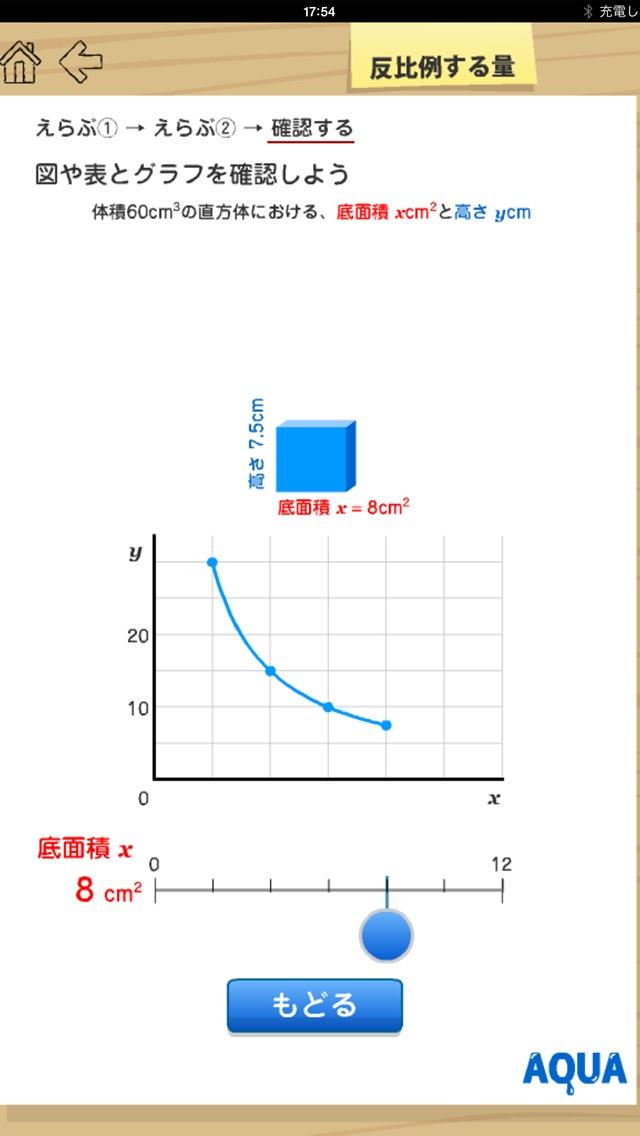 反比例する量 さわってうごく数学「AQUAアクア」のおすすめ画像5