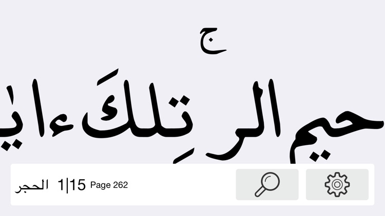Holy Quran BIGFONT & Auto Scrolling screenshot-3