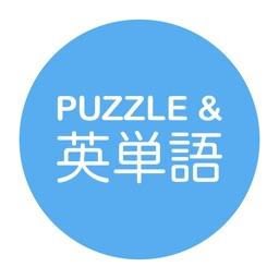 パズル&英単語 - 1日5分!! 「脳トレ・英単語ワードパズル」