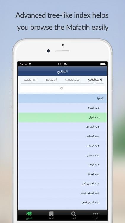 Mafatih al-Jinan - مفاتيح الجنان screenshot-3