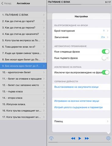 Пътнически разговорник Скриншоты11