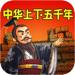 中华上下五千年有声版HD 名家大师讲中国历史故事典故
