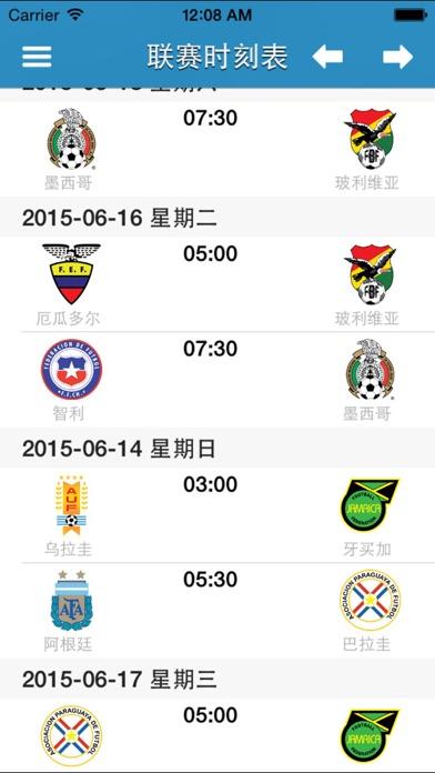 2015美洲盃睇波指南--比分&賠率&時間表屏幕截圖2