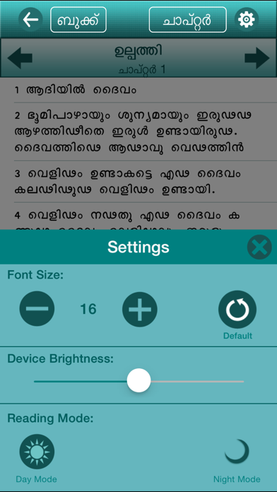 Malayalam Bible Reading For Tomorrow