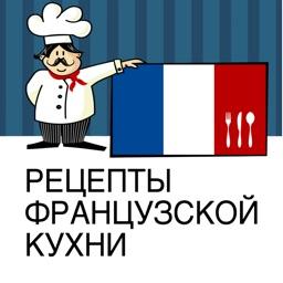 Рецепты французской кухни (более 600 рецептов, включая рецепты от шеф-повара)