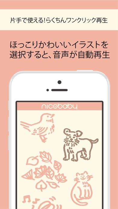 nicobaby|無料で使える赤ちゃん泣き止み音アプリスクリーンショット2