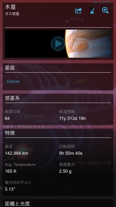 星座表 ∞ ScreenShot2