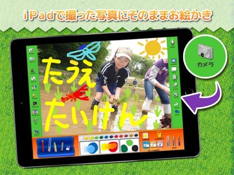 ピクチャーキッズ for iPadのおすすめ画像3