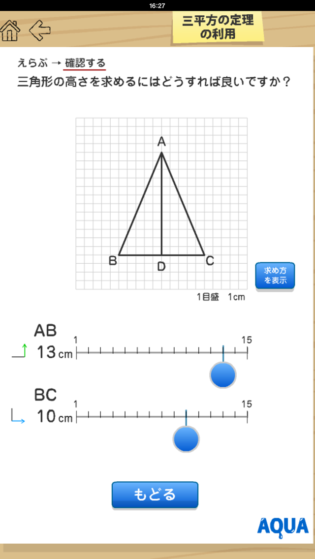 三平方の定理の利用 さわってうごく数学「AQUAアクア」のおすすめ画像3