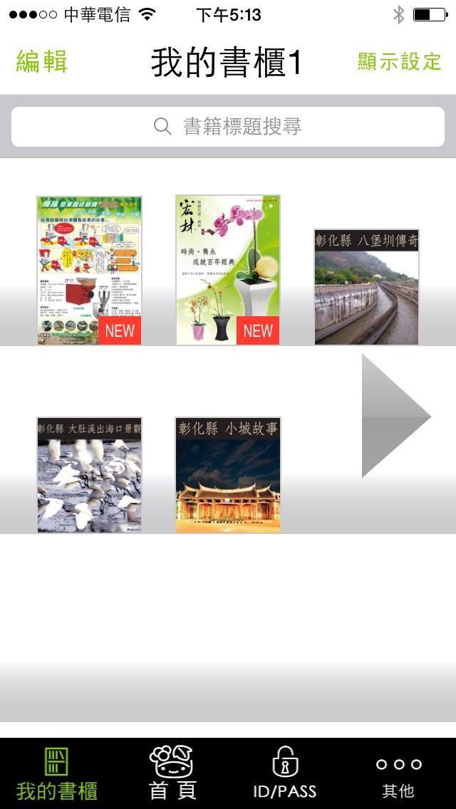 彰化ebooks屏幕截圖2