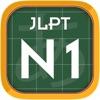 Japanese JLPT N1