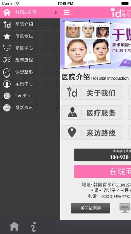 idHospital screenshot-4