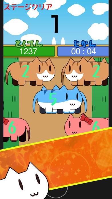 たしねこセブン にゃんこ式算数(たし算)ゲーム紹介画像2