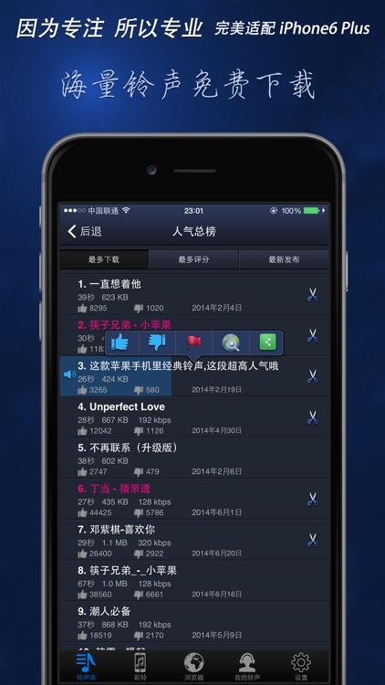 手机铃声 screenshot-1