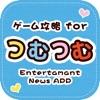 ゲーム攻略 for ツムツム ~ 無料で使えるスマホGame攻略情報アプリ