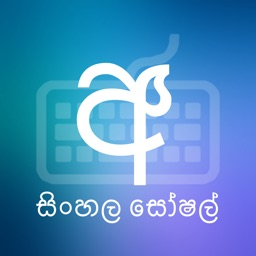 Sinhala Social with New Sinhala Keyboard
