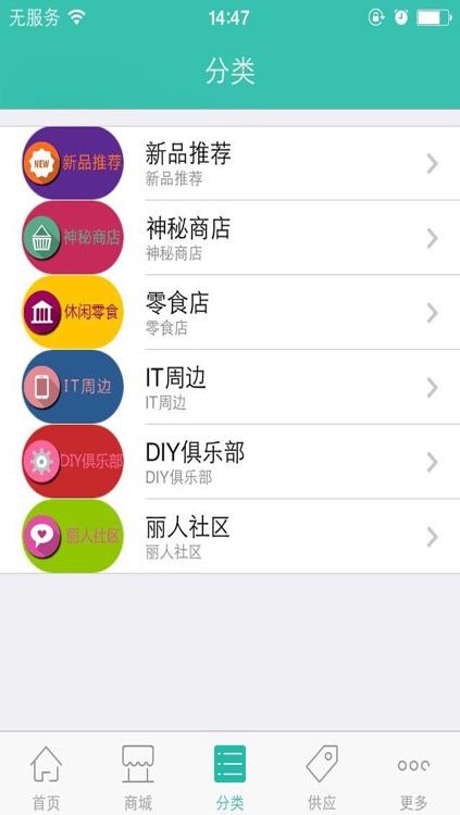 jn157社区商店 screenshot-3