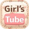 Girl'sTube 全曲無料で聴き放題の音楽プレイヤー - iPhoneアプリ