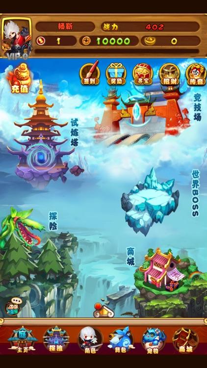 梦回诛仙 screenshot-2