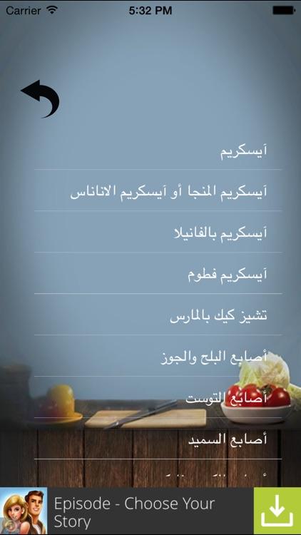 موسوعة الطبخ الشاملة screenshot-4