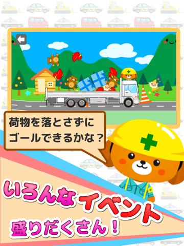 【働く車ゲーム】 くるまブーン 【キッズ/子供向け 知育アプリ】のおすすめ画像4