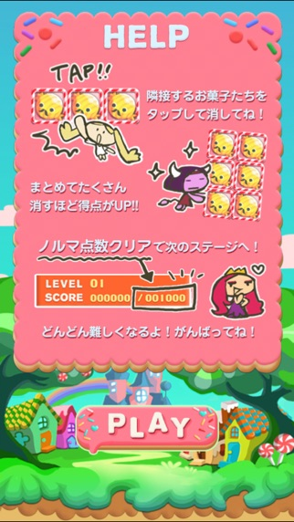 アンちゃんとお菓子の女王 ~簡単パズルゲーム~のスクリーンショット3