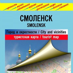 Smolensk. Tourist map.