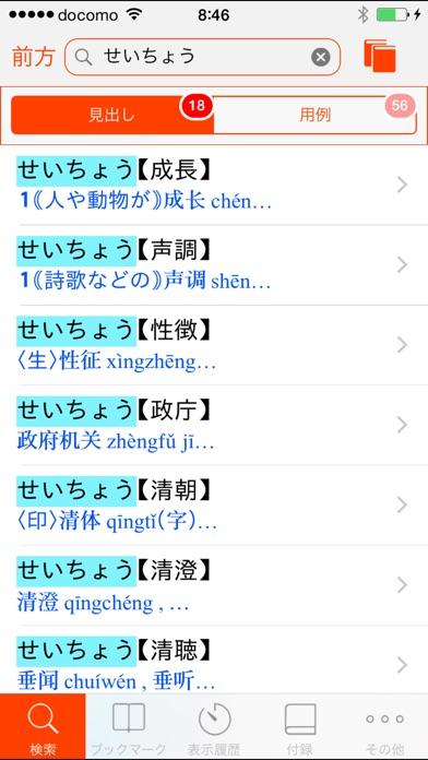 小学館 日中辞典 ビッグローブ辞書のおすすめ画像1