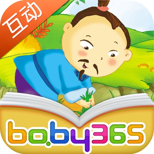 Pulling Up Seedlings To Help Them Grow-baby365 icon