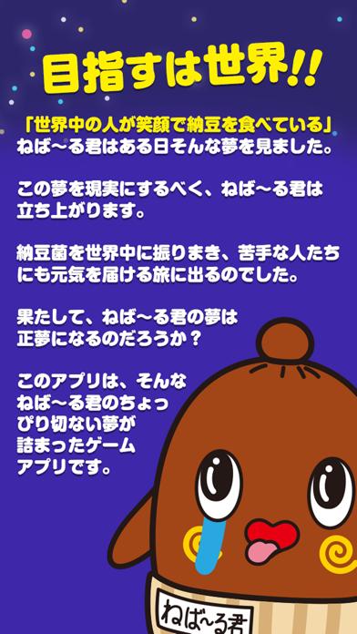 ねば~る君のねばれぇぇぇ!!のスクリーンショット2