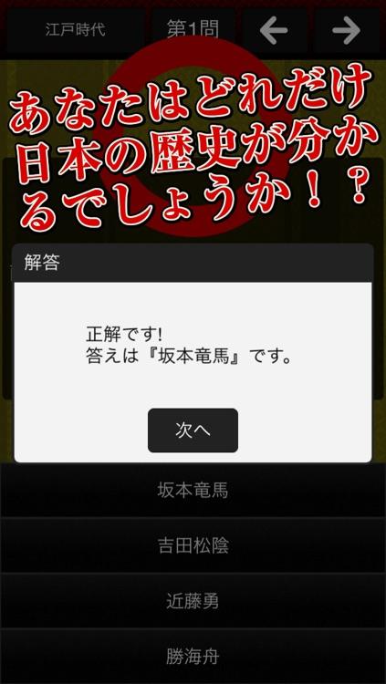 Japanese history quiz to Kill time