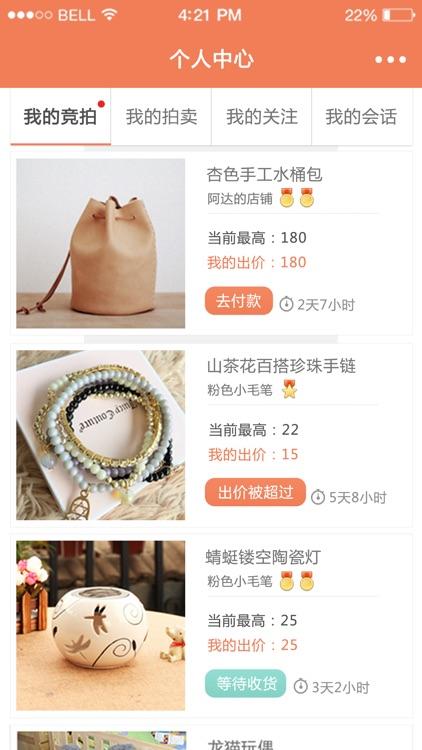 二手拍 - 全民闲置物品网上拍卖平台 screenshot-4