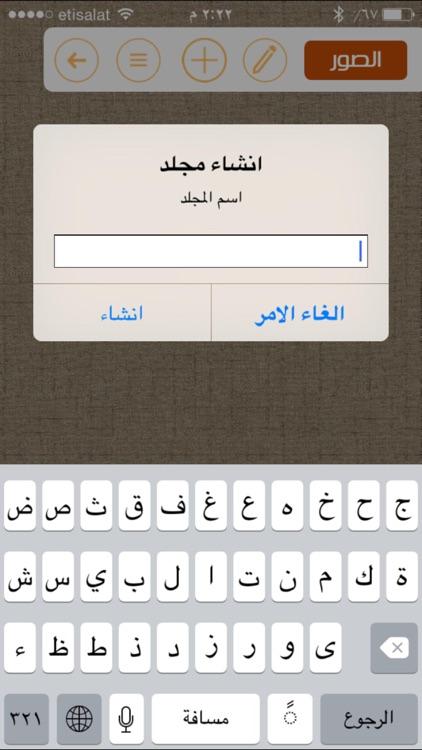الحاسبة السرية - قفل و حماية الصور و الفيديو و الملفات الخاصة برقم سري screenshot-4