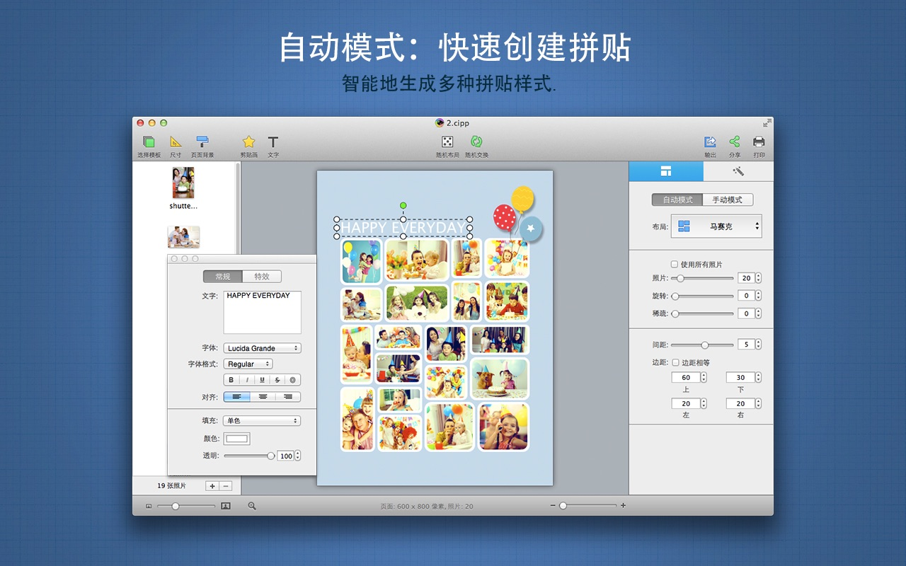 拼贴精灵3 CollageIt 3 Pro 3.6.8 Mac 中文破解版 好用的照片拼贴工具