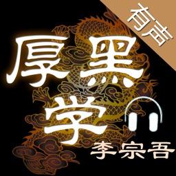 厚黑学-李宗吾(有声版)