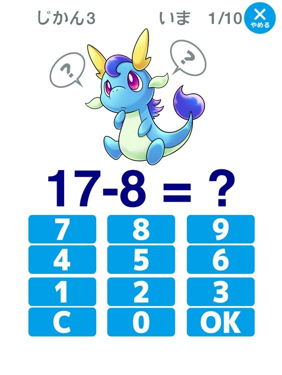 くりあがりのトライ-小学1年生向け-繰り上がりの足し算・繰り下がりの引き算(算数)iPad用 screenshot-3