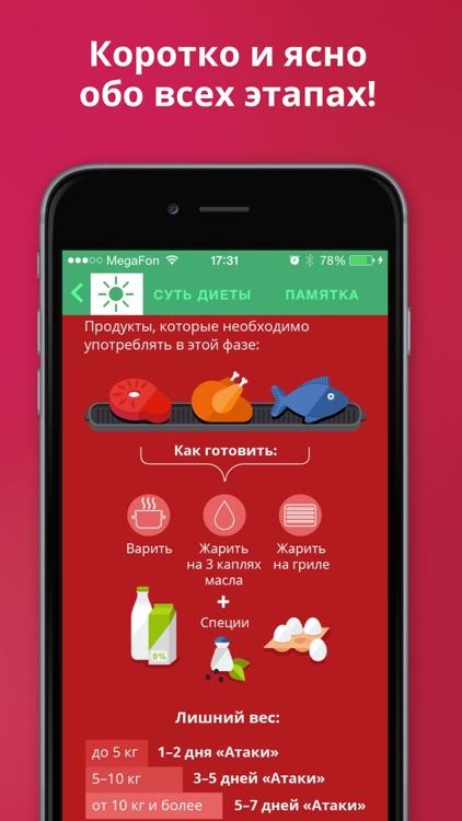Du Diet Lite. Organiser + Water Balance Tracker + Diet Diary + Recipes screenshot-4