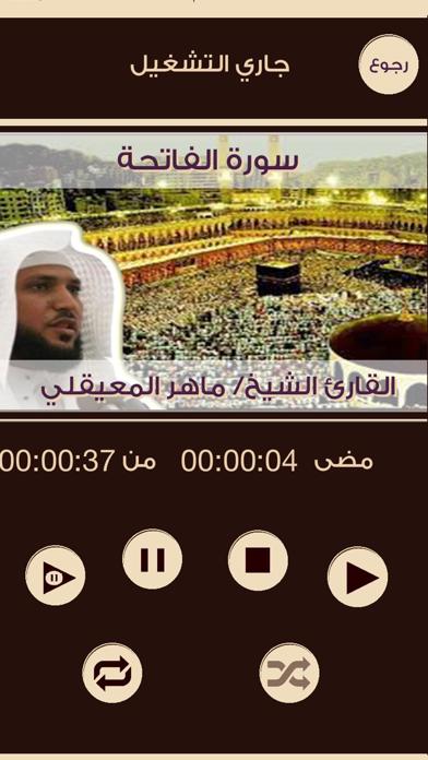 القرآن الكريم ـ السنيدي للوازم الرحلاتلقطة شاشة3