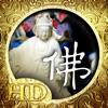 仏陀靜心佛曲 HD ™ - iPadアプリ