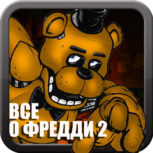 Всё о Five Nights at Freddys 2 (Unofficial)
