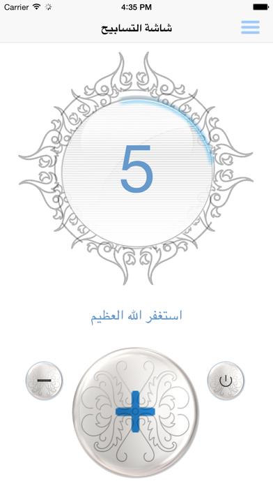 سعد الغامدي تحفيظ جزء عم للأطفال - ترديد أطفال جزء عملقطة شاشة4