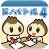 ビノバトル 小学4年-対戦型学習ゲーム-アイコン