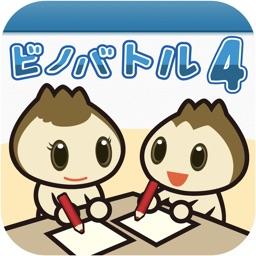 ビノバトル 小学4年-対戦型学習ゲーム-