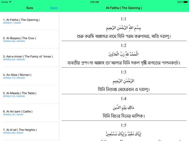 Al Quran - Bangla on the App Store
